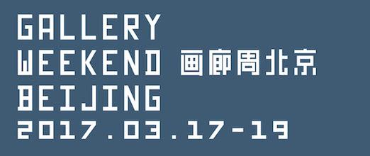 galleryweekendbeijing.18.04.57.jpg